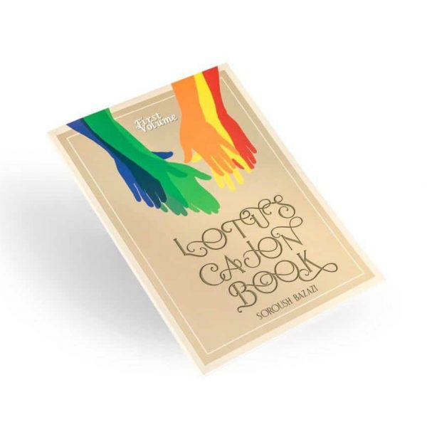 کتاب آموزش کاخن