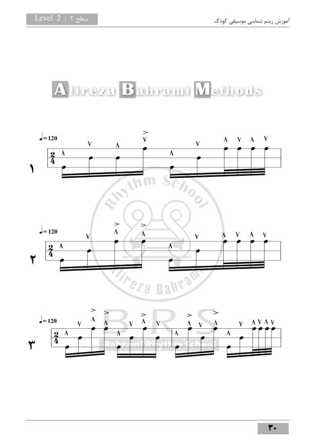 صفحاتی از کتاب موسیقی کودک