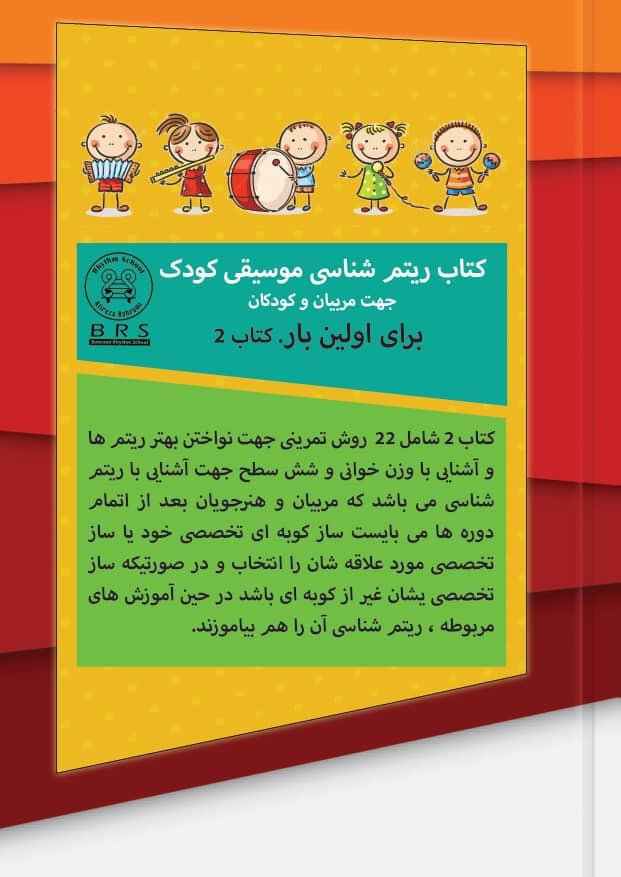 کتاب موسیقی کودک