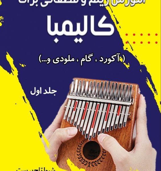 کتاب آموزش کالیمبا
