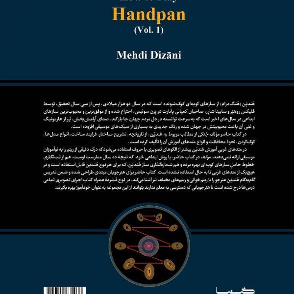 کتاب آموزش هندپن
